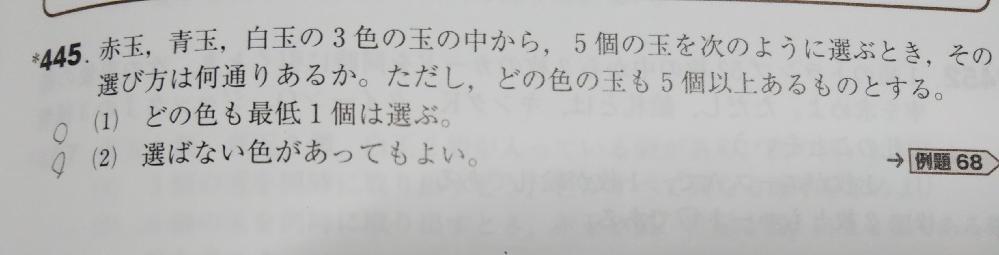 数Aの重複組み合わせの問題です。 (1)って、赤玉をX,(X≧1)青玉をY (Y≧1)、白玉をZ(Z≧1)として考える方法できますか?出来れば、やり方教えて頂きたいです。