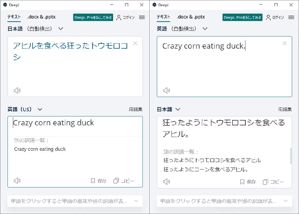 「アヒルを食べる狂ったトウモロコシ。」の英訳は? 翻訳サイトでは「狂ったようにトウモロコシを食べるアヒル。」と訳が同じになってしまいます。 きっかけはこの動画から 【Crazy corn eating duck】 https://www.youtube.com/watch?v=24TngOFu6vQ