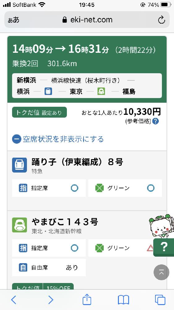田舎出身なもので…どなたか詳しい方、教えてくださいm(_ _)m 横浜市に在住していて、福島に行く際に新幹線を利用しようと思っています。 新横浜駅〜福島駅(福島市)の区間で利用したいと思い、えきネットでチケットの予約を取ろうと検索したのですが、どうしても新横浜→横浜→東京→福島のルートしか見つけられず… 新横浜〜福島まで直通の新幹線はない…ということでしょうか? この場合、新横浜から在来線を利用してわざわざ横浜へ移動することを考えると、新横浜〜東京まで、東京〜福島まで、という形でチケットの予約をした方がいい…ということでしょうか? 教えていただけましたら幸いですm(_ _)m