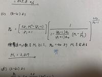 写真のcの問題に関して γは1も4も1.4。p41は40。a1は353.15。 a4は1525.8。で与えられていてMを求めたら3.627という値が出るらしいんですけれども、 その値を求めるまでの過程が分かりません。どのように式を変形させていったら求めることができるのでしょうか。