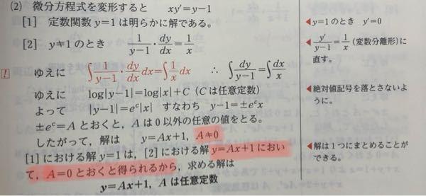 微分方程式y=xy'+1を解け。 A≠0なのになぜA=0と置けるんでしょうか。