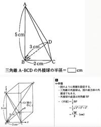 次の問題の解説なのですが、なぜ三角錐の外接球と直方体の外接球が一致するとありますが、このような法則を初めてみました。考えてみたのですが、よくわかりませんでした。 解説をお願いします。