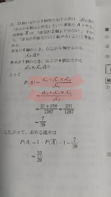 高校数学 赤玉6個、白玉7個が入った袋の中から、玉を5個同時に取り出す時、赤玉が2個以上出る確率を求めよ。 という問題の解説で、赤マーカーを引いてるとこがなんでこのようになるのか分からないです。 誰か分かり やすく解説していただける方いませんか?