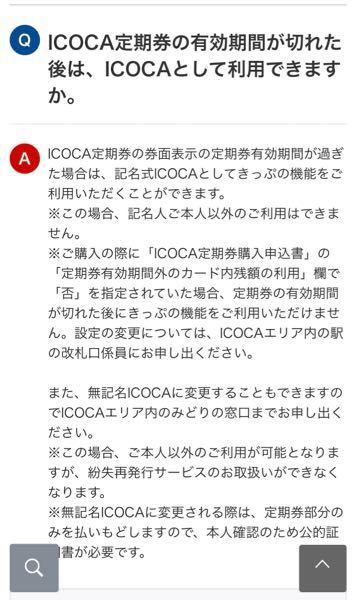 ICOCAの定期(期限が切れたもの)を無記名のICOCAにしたく 駅員さんに「普通のICOCAと交換できないでしょうか?」と質問したところそれは出来ないんですが ICOCAとしては利用できますのでとの事でした。 質問の仕方が悪かったのかもしれないしと思い 一応確認のためにネット (JRのサイトにてスクショ載せておきます。) どーにかして交換できたりしないのかなと思い調べてみました 販売機のみどりの窓口からできるみたいなのですが これはみどりの窓口でオペレーターさんに繋がないといけないのでしょうか?? それか駅員さんに無記名にしたいですと言えば変えてもらえるのでしょうか?? オペレーターさんに繋いでこんでしまうのが申し訳なくて繋げなくてもいけるのであれば教えて頂きたいです! よろしくお願いします!