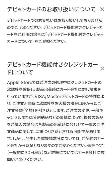 Apple Storeの支払い方法についでですが、 ↓のデビットカード機能付きクレジットカードって何かわかる方いますか? いくら調べてもわかりません。 誰かわかる方いますか?