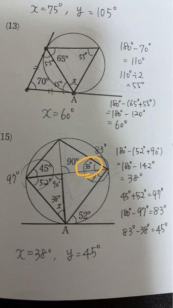 黄色いまるがなぜ38゜と分かったのか教えてください。数学aの問題です。