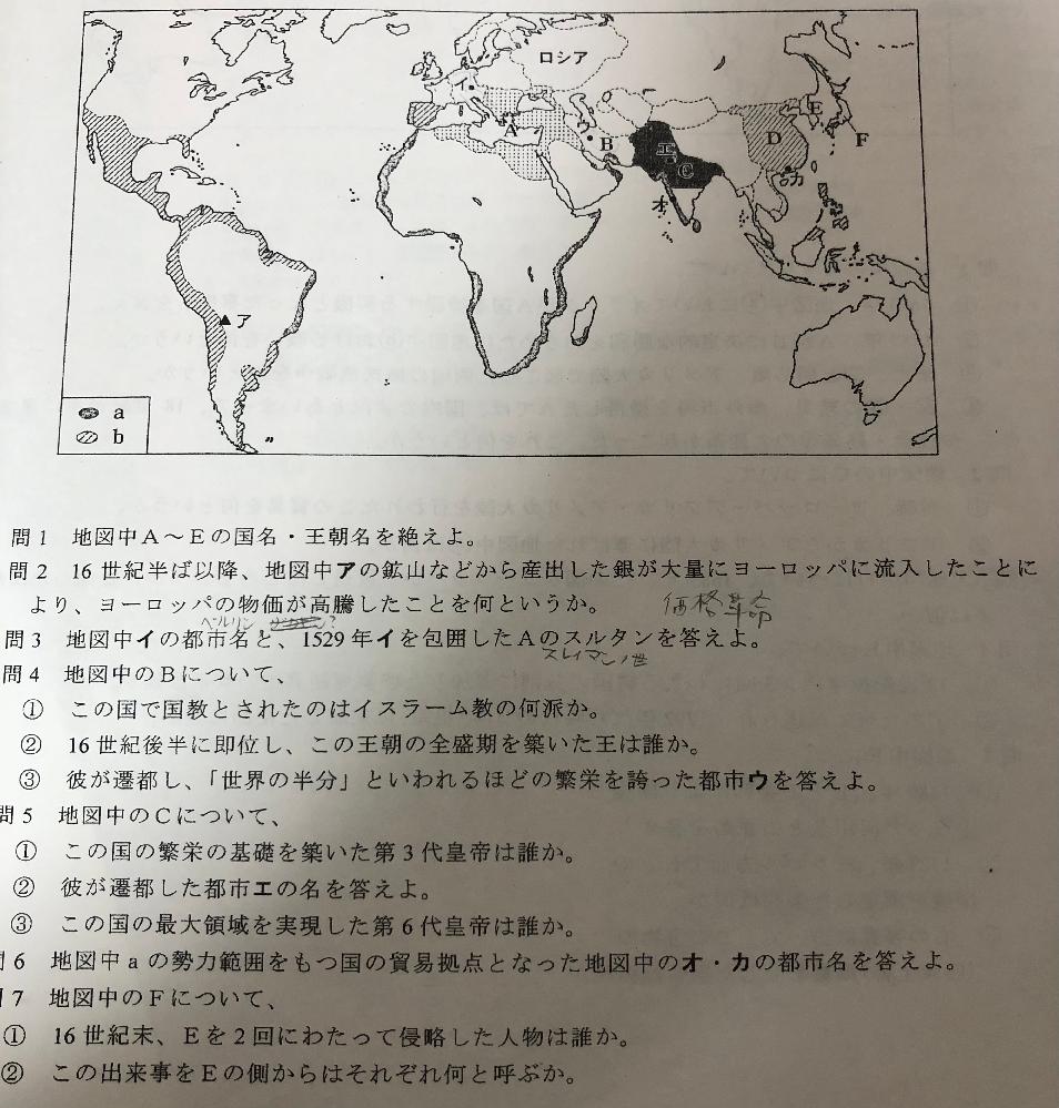 世界史得意な方で答えを教えてくれませんか?分からなすぎて、答えを知ってから勉強したいので、、