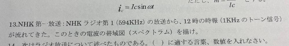 ラジオ第1(594kHz)の放送から12時の時報(1kHzのトーン信号)が流れてきた。この時の電波の帯域図(スペクトラム)を描け。 わかる人お願いしますm(_ _)m