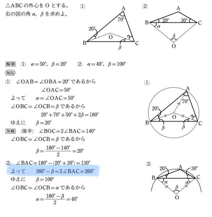 数学の問題です。 青いマーカーのところの意味がわかりません。 教えて下さい