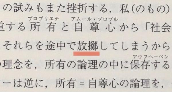 【言葉】この漢字の読み方を教えてください!! 放○してしまうから
