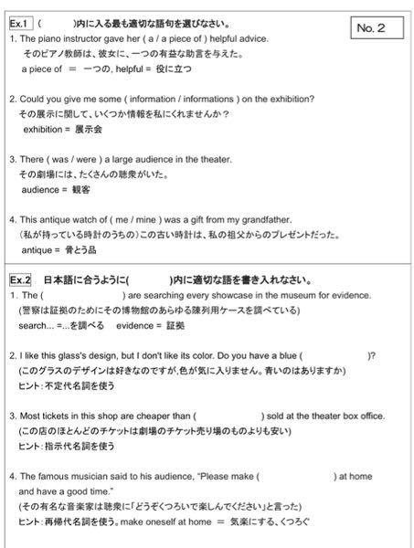 EX1、EX2の解答解説を教えてください