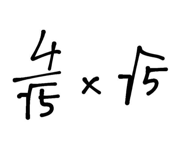 この式の答えは5分の4で合ってますか?