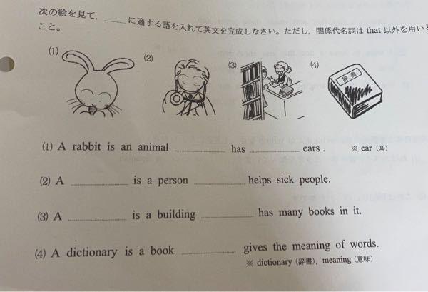 中3 英語 関係代名詞 この問題の答え教えてください!