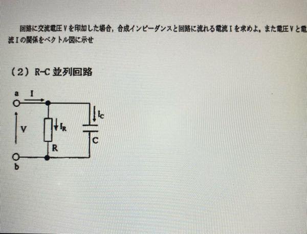 電圧と電流の関係のベクトル図分かる方おりませんか? 分かる方お願いいたします