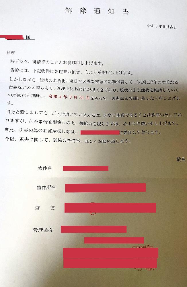 先日私の住むアパートを管理する会社から「解除通知書」と書かれた手紙が届きまして、築40年のアパートの老朽化が激しい事を理由に立ち退きを命じられました。 半年の猶予期間はあるものの、当方あまり経済的な余裕がなくて悩んでおりました。 私自身その部屋に20年間住んでおりまして、家賃も21000円と破格でした。 破格とはいいながらも「安かろう悪かろう」は否めず、雨漏りがひどい時期などもありまして半年間くらい対応してもらえなかったり、床が抜けたり壁が落ちたり漏水したり、次から次にトラブルが絶えませんでした。 その都度 管理会社には言うのですが、「家賃安いんだから我慢してください、そんなに不満があるならもっと良い物件に移ってはいかがでしょうか?」 と言ったようなやり取りでした。 どうやら大家さん自体が経済的に苦しかったようで、管理会社さんも板挟みだったのはあると思います。 本題なのですが「立ち退きにあたり引っ越しの費用などはどのようになりますか?」と管理会社さんに尋ねた所、「最初に入れていただいた敷金(家賃21000円×2ヶ月=41000円)をお戻しします。 それと現状回復は免責とさせていただきます」というお話でした。 いちおう契約書にも記載の6ヶ月前の告知(第1回目)の交渉条件としてはこのような感じみたいなのですが、、、 相場としてはこのようなものなのでしょうか? もちろん20年間格安で住まわせてもらったので感謝もありますし、足元を見るようになるのは恐縮なのですが、妥当な線としてはどのようになりますか? 私も経済的に余裕でもあれば快く退去したい所なのですが… お詳しい方のご意見いただきたく思いますm(__)m