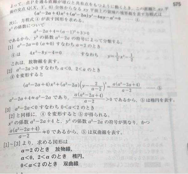 二次曲線の分類なんですがa/(a-2)の符号は考えなくていいんですか?