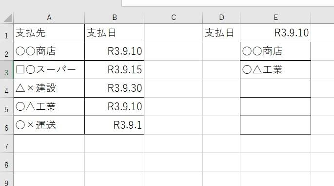 エクセルの質問です。 A欄に支払先、B欄に支払日を入力しています。 E1に支払日を入れると該当の日の支払先がE2以下に上から順番に表示される数式があればご教示願います。