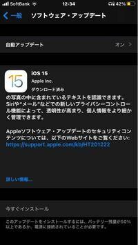 iOS15がインストールできません どうすればいいですか?