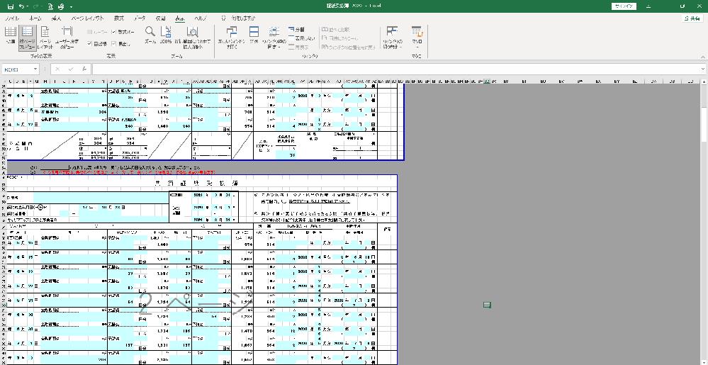 Excelについて質問です。 役所に提出する申請書類の様式を、そこのホームページからダウンロードしたのですが、改ページプレビューが添付の画像のように区切られていました。 この申請書類は最初のページをコピーして増やしていく形で、コピー&ペーストだと改ページがつながってしまいます。自分流に改ページなしで使えるようにすると必ずどこかで関数がずれてしまい、困っています。 改ページプレビューでの行の間をあけての方法がどうしてもわかりません。どなたかご教授ください。 何卒よろしくお願い申し上げます。