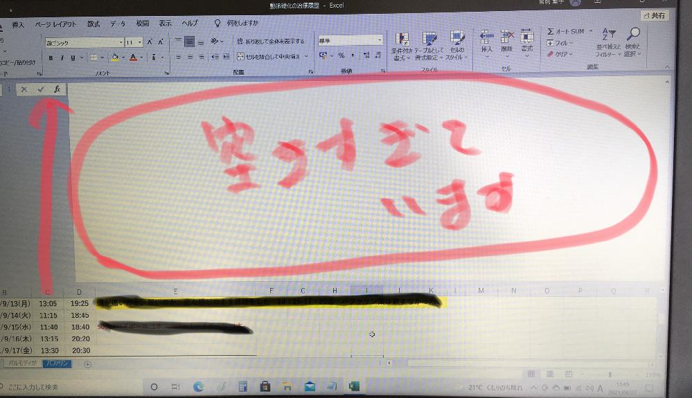 Excel 2019について教えてください。 数式の計算の部分が伸びてしまいました。 ずっと下にセル画売ってしまいました。 元に戻したいのですが教えてください。 よろしくお願いします