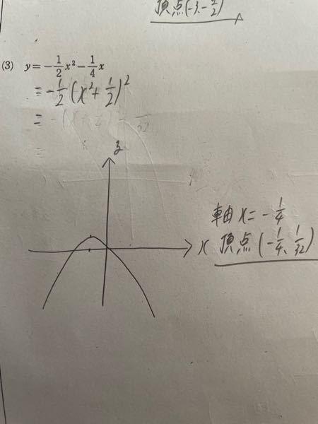 至急お願いします 数学の問題なのですか3番が良く 分かりません 詳しく教えてください お願いします この途中式を教えてください
