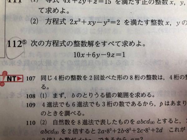 高校数学、整数の分野の質問です。 この問題はmodを使用して解けるでしょうか? 解ける場合どのような解法になりますでしょうか? しばらく考えましたがわかりません… ご教授お願いします。