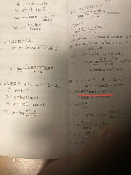 この式への微分の途中式がわかりません 教えてください