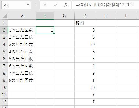 """COUNTIFの連続データについて 写真のように一つの範囲(D列)があり、B列に範囲で出たそれぞれの数値の個数をカウントしたいのですが、 B2に「=COUNTIF($D$2:$D$12,""""1"""")」と数式を入れて正しくカウントされたのですが、それ以降を連続データでドラッグしても同じ数式になってしまいます。 B3以降は2の出た個数、3の出た個数のようにカウントする数字を変えたいのですが、数式をどう正せばよいでしょうか? ご教授お願いいたします。"""