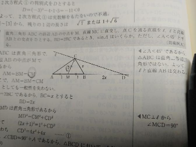問題 直角三角形ABCの斜辺ABの中点をM、直線MCに直交し、点Cを通る直線をL、Lと直線ABとの交点をDとする。BD=2BCであるとき、sinAはいくらか。ただし、∠A<45°とする。 am=bm=cmとなるのが何故か分かりません。 (画 像が見えにくいと思います)