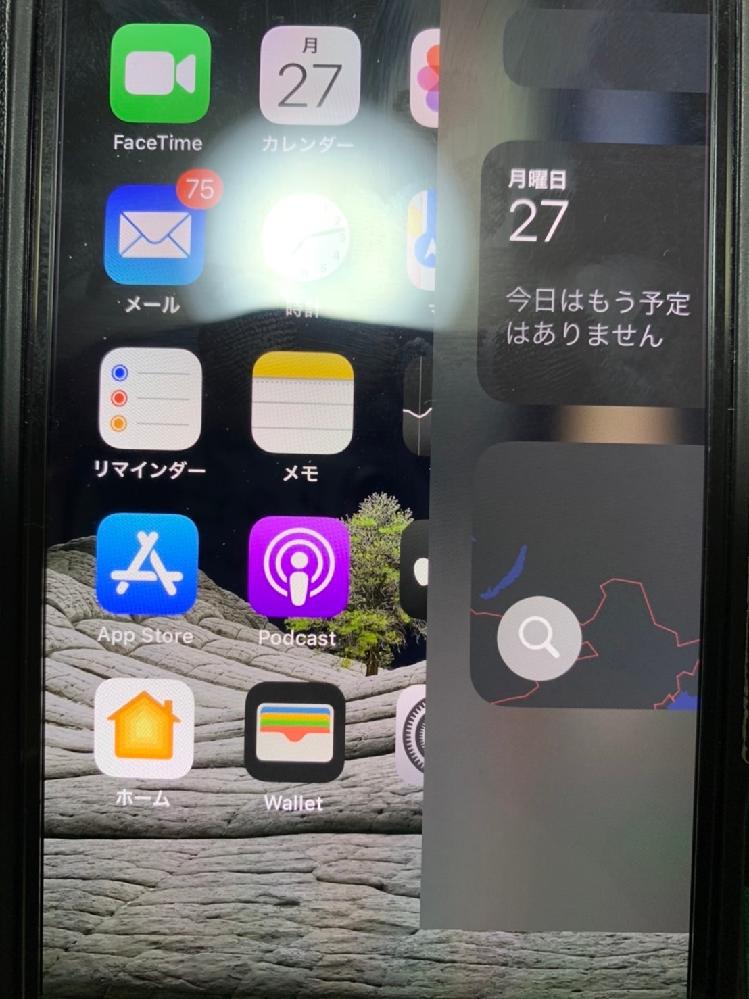 iPhoneのホーム画面からウィジェットを開こうとするとなぜか右上にいくのですが対処法などはありますか?教えて下さい!