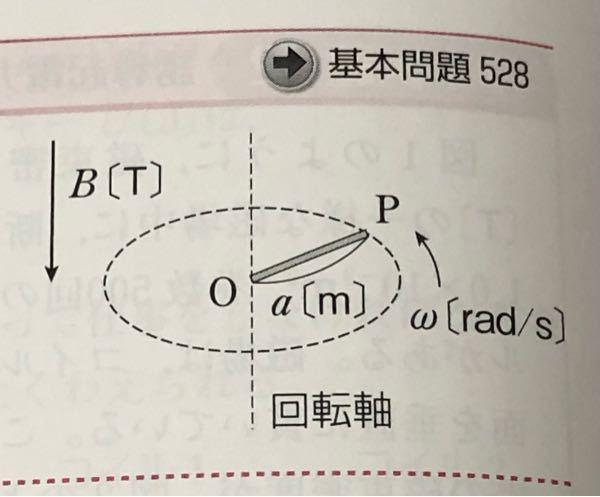 点Oと点Pのどちらの電位が高いか、という問題で、Oが高電位となる理由が分かりません。考え方を教えてください。