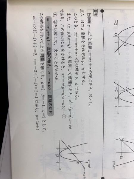 これの (x-p)(x-q)=0 がなぜ x^=(p+q)x-pq になるのかわかりません。 教えてください。