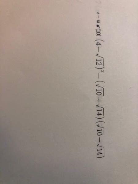 この途中式と答えを教えてください。