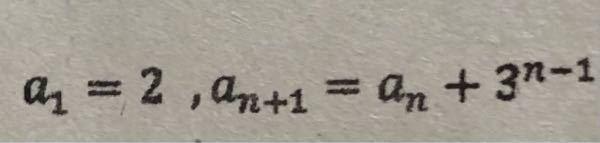 この漸化式の一般項がわかりません。 教えてくださる方いませんか? よろしくお願いいたします。