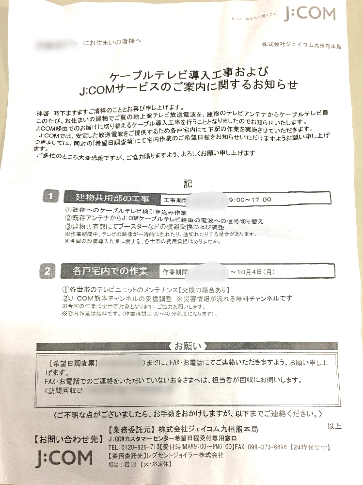 jcomからの書類がポストに投函されていましたが何でしょうか? 詐欺的なことかもしれないと警戒しています 一方的に希望日を回答しろ的な事が書いてあるので、強制的に工事をしないといけないような文面...