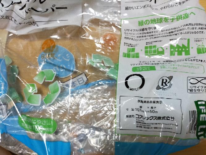 スーパーで買ったリサイクルトイレットペーパーの袋は何ゴミになるんでしょうか? 調べても出てきません。 中身は再生紙ということはわかるのですが…