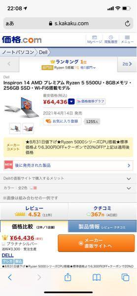 今、大学の授業で使っているパソコンが重くてこれを買おうと思っているのですが、十分でしょうか? 重くなくて速度が速いのが良いのですが ちなみに今使っているのはdell Inspiron 15で4GB HDD intel core5という事は分かっております。 詳しい方お願いします!!