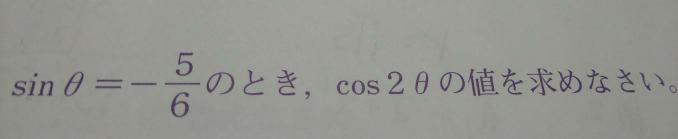 三角関数です sinθ=-5/6のときcos2θの値を求めなさい。という問題なのですが、加法定理を使って cos2θ =cos^2θ-sin^2θ =1-2sin^2θ =1-2×(-5/6) =-7/18 と出て、答えもあっていました。 でも、sinθが負のとき、cosθが負のときと正のときがあるのに、なぜ答えが負だけなのでしょうか?