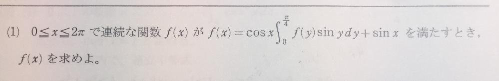 数三積分です。 入試問題で、わからなくて困っています。 どなたか丁寧な説明してくださると幸いです