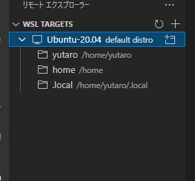 Linuxについて教えてください。 VSコード上のリモートエクスプローラーは写真のような状況です。 この時、同じようなフォルダを、現在表示されているyutaro,home,localのように、 このページにフォルダを作成したいのですが、どうすれば作成できますでしょうか。