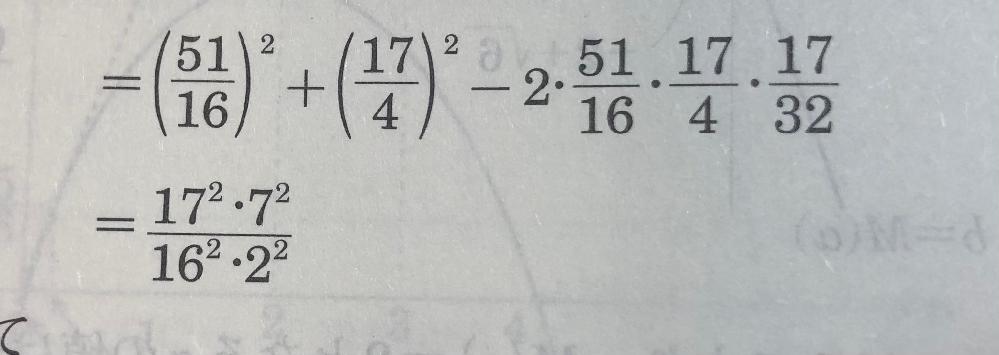 数IIの余弦定理の計算問題なのですが、途中式が省略されすぎていてどうすれば2行目の形になるのか分かりません。教えていただけるとありがたいです。