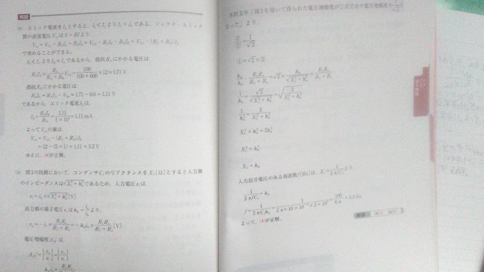 みんなが欲しかった!電験3種理論の問題集の392~393ページについてです。 解説で紹介されている展開式が、複雑すぎてわかりません。 わかりやすい解答の仕方はないですか? ご教授ください、お...