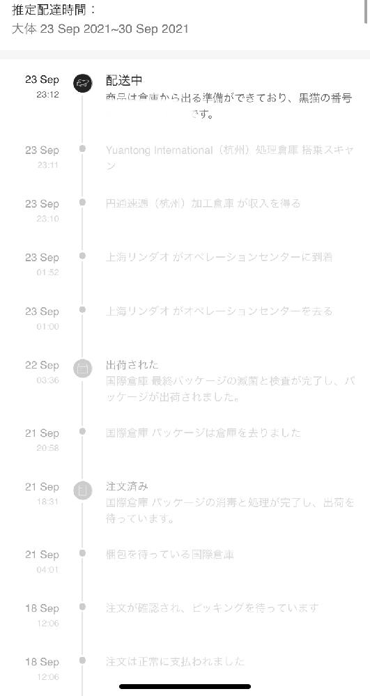 """sheinで18日に注文しました! 30日までには届くと書いてあるのですが追跡のところがずっと動きません(´;ω;`) """"倉庫から出ていく準備が出来ており、黒猫の追跡番号は〇〇""""と書いてあるのでそこに表示されている12桁の番号をヤマトで追跡しましたがでません、、、佐川も日本郵便も試したのですがどこも表示されません、、30日まであと2日しかないので届くか不安です。またGから始まる追跡番号できちんと表示される追跡サイトあれば教えてください、、、(´;ω;`)"""