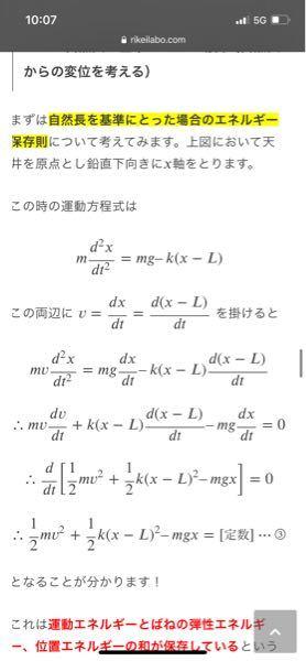 下から三行目から二行目への一項目と二項目の変形がよくわかりません。 d(関数)/dtが関数をtによって微分するのは知っていて、積分形を下から二行目で表現してるのかと思ったのですが微分しても三行目に戻らないのでよく分からないです。