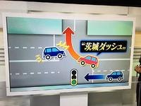 """""""茨城ダッシュ""""のなにが悪いのですか。 ・・・・・・・・・・・・・・・・・ ローカルルールの""""茨城ダッシュ""""は悪いことだと非難されていますが。 よく分からないのですが。 青信号になったのに対向車の発進が遅れているから対向車は""""茨城ダッシュ""""をするのでは。 悪いのは""""茨城ダッシュ""""ではなくて信号が青になったのにすぐに発進しない対向車なのでは。  と質問したら。 青信号になて安全確認してから発進..."""
