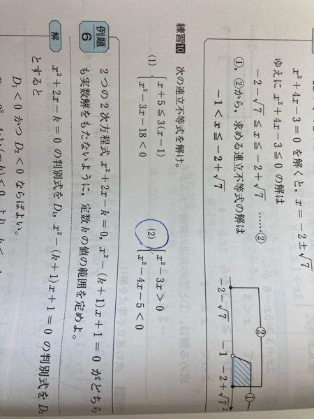 練習10の(2)を教えてください。