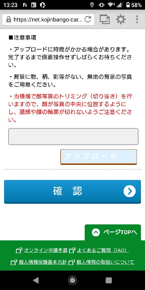 スマホからマイナンバーカードの申請をしようとしているのですが、顔写真登録のときこの画面でアップロードボタンを押しても白くなるだけでアップロードできません。解決法を教えてください。