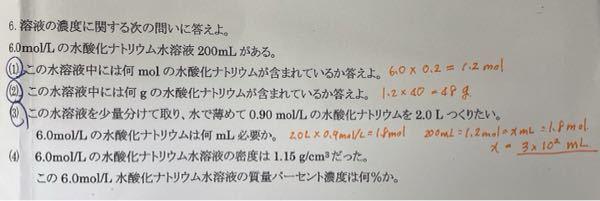 高校一年 化学基礎 モル濃度 密度の問題です。 (4)がわかりません。解説してほしいです。 こたえは、21%です。