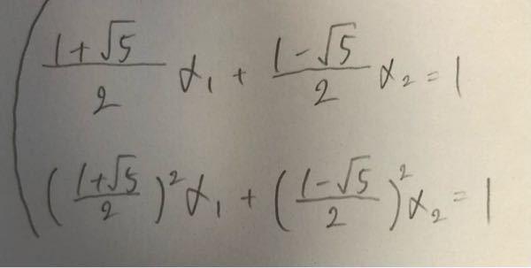 数学について質問です。 下の写真の式を連立してα1とα2の求め方がわからないので教えて欲しいです。 回答お願いします。
