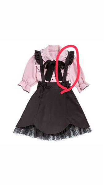 至急 こういうのが付いてるスカートの名前ってなんですか?